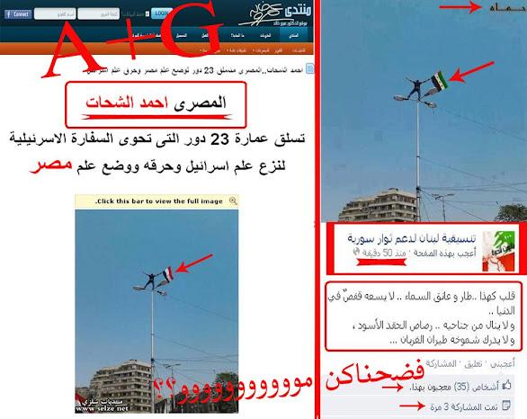 Warga yang sebenarnya memegang bendera Mesir