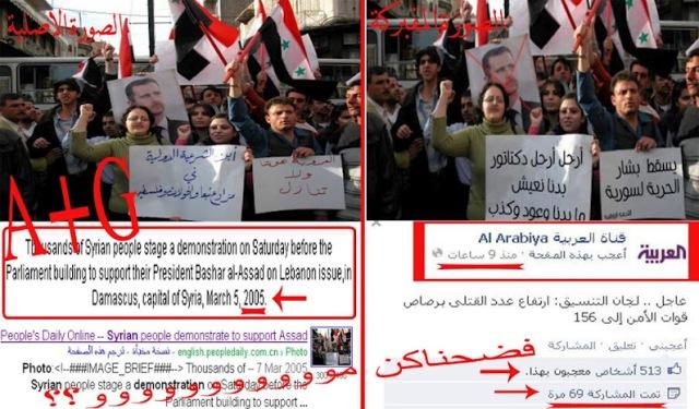 Poster pendukung Assad diubah menjadi anti-Assad