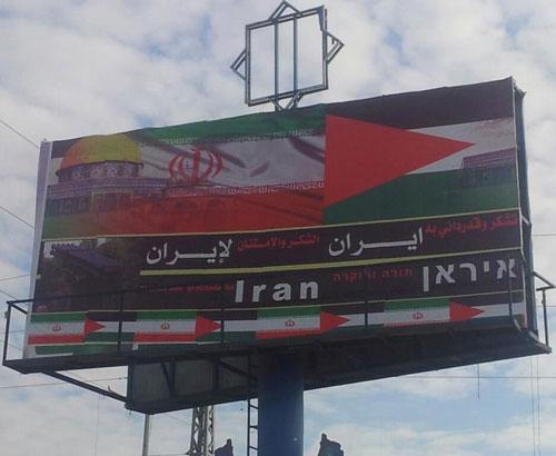 Palestinian: Thank You Iran