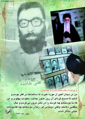 Foto Ayatullah Ali Khamenei sebagai tahanan di Penjara Ebrat dan kunjungannya