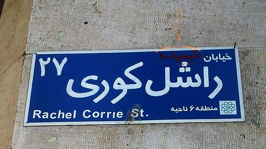 Jalan Rachel Corrie, Tehran