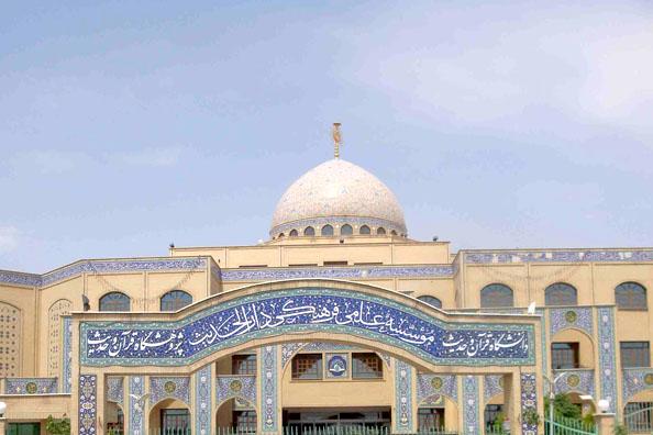 Dar-ul-Hadith, Qom